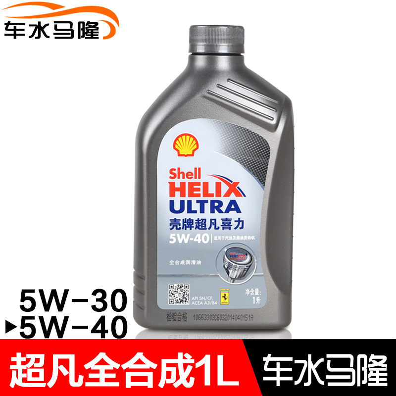 Shell gray heineken gray shell 5w-40 fully synthetic engine oil 1l genuine extraordinary heineken sn automotive lubricants