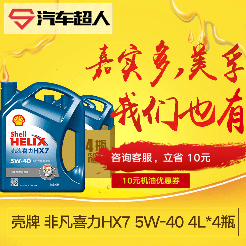 Shell helix hx7 semisynthesis 5w-40 engine oil genuine car oil 4l * 4 bottles fcl