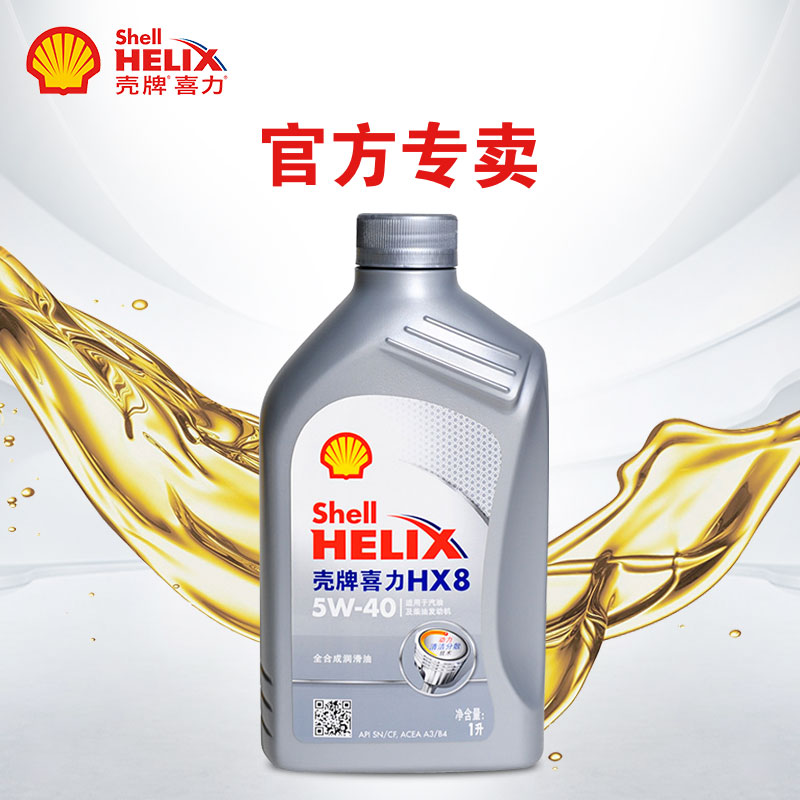 Shell oil 5w-40 fully synthetic car engine oil genuine gray shell heineken hx8 sn 1l genuine