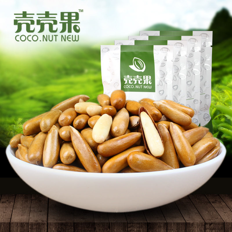 [Shell shell fruit _ brazilian pine sub] hand stripping brazilian pine pine sub 45g * 4 bags of new goods nuts snack Snacks