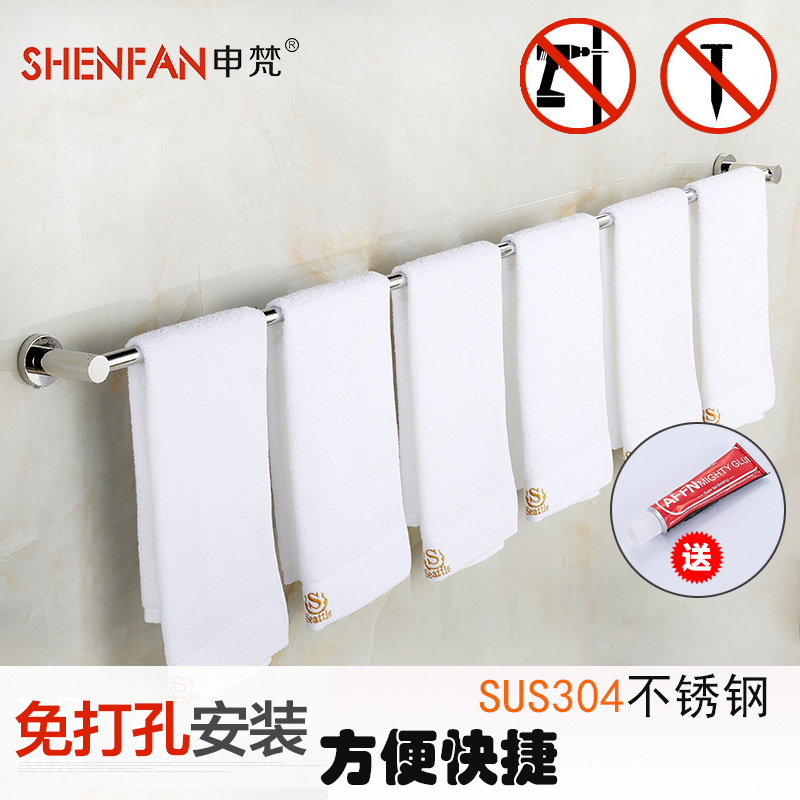 Shen vatican lengthened 304 stainless steel towel rack towel rack bathroom towel bar single lever bathroom accessories free punch