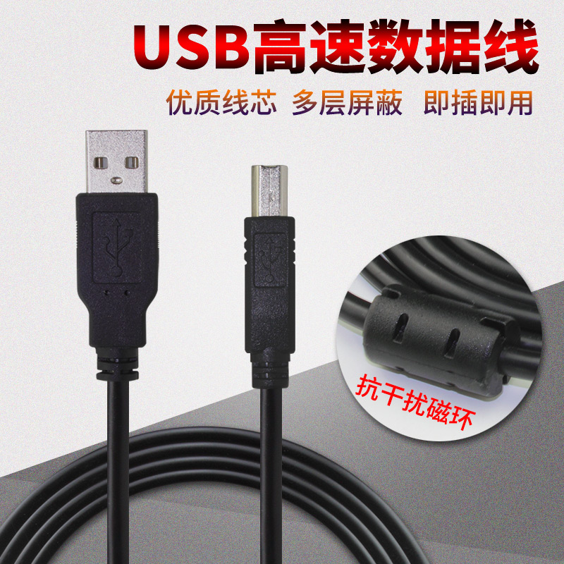 Sheng in galkayo P100i zebra zebra printer data cable side port usb2.0 cable lp2844 barcode