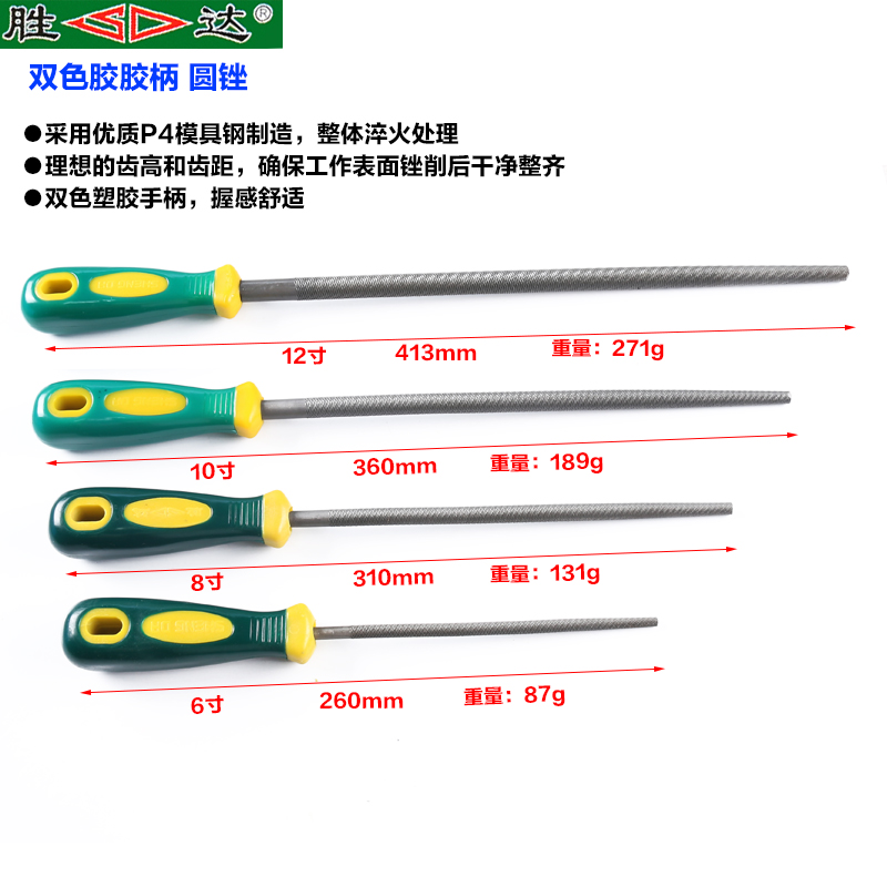Shengda tool color plastic glue handle round file rasp woodworking tools and more specifications 1201-04