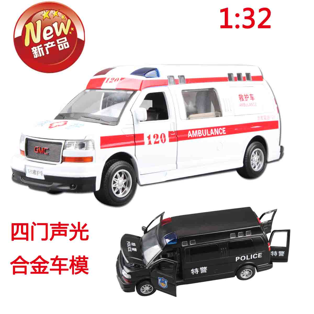 Shenghui 1: 32GMC junichiro koizumi commerce hong kong flying tigers police car toy police car alloy car model children's toy car