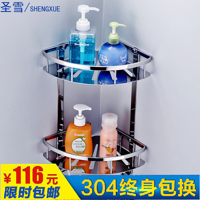 Shengxue 304 stainless steel bathroom shelf bathroom bathroom toilet shelving racks bathroom toilet tripod