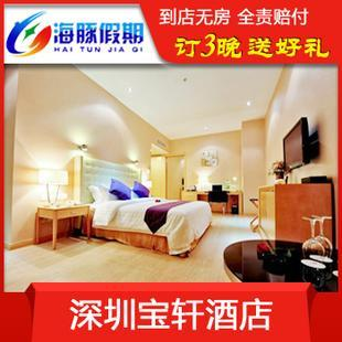 Shenzhen shenzhen cheap accommodation hotel reservations freedoms bauhinia hotel 4 star superior room booking