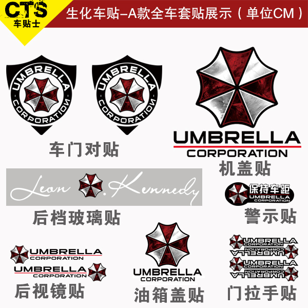 Shi car car stickers car stickers cover the whole car stickers car stickers resident evil umbrella cover shipping