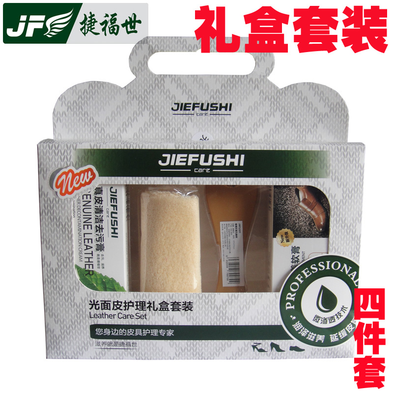 Shi jie fu lanolin nourish cream leather shoes leather shoes leather cleaning care packages oil gift box