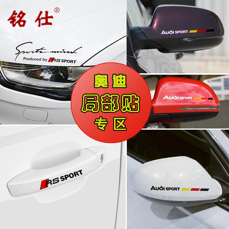 Shi ming audi a4lq3q5a6l reflector lamp eyebrow stickers modified car stickers rearview mirror stickers affixed to the door handles rs 831