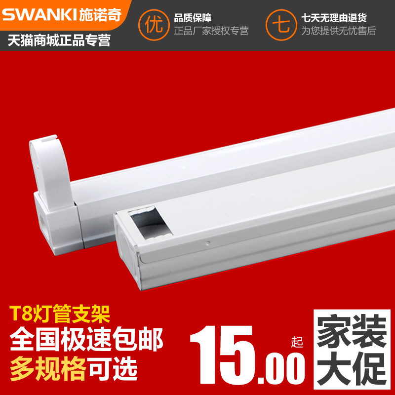 Shi nuoqi led tube led fluorescent lamp holder lamp holder t8 led tube led fluorescent lamp bracket