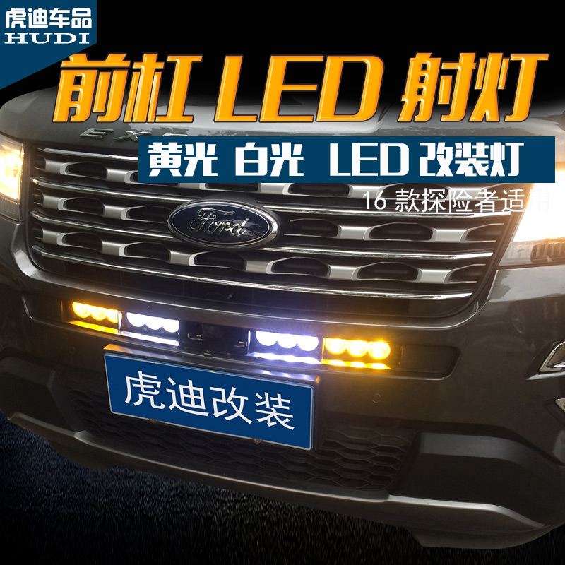 Shi weida ford explorers dedicated 16 super bright spotlights led spotlights suvs modified grille under the front bumper