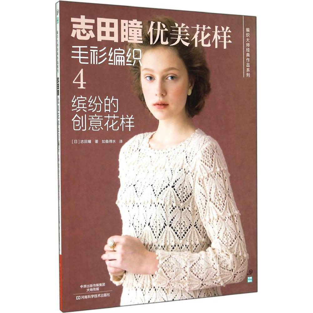 Shida pupil beautiful sweater knitting pattern books selling genuine lifestyle