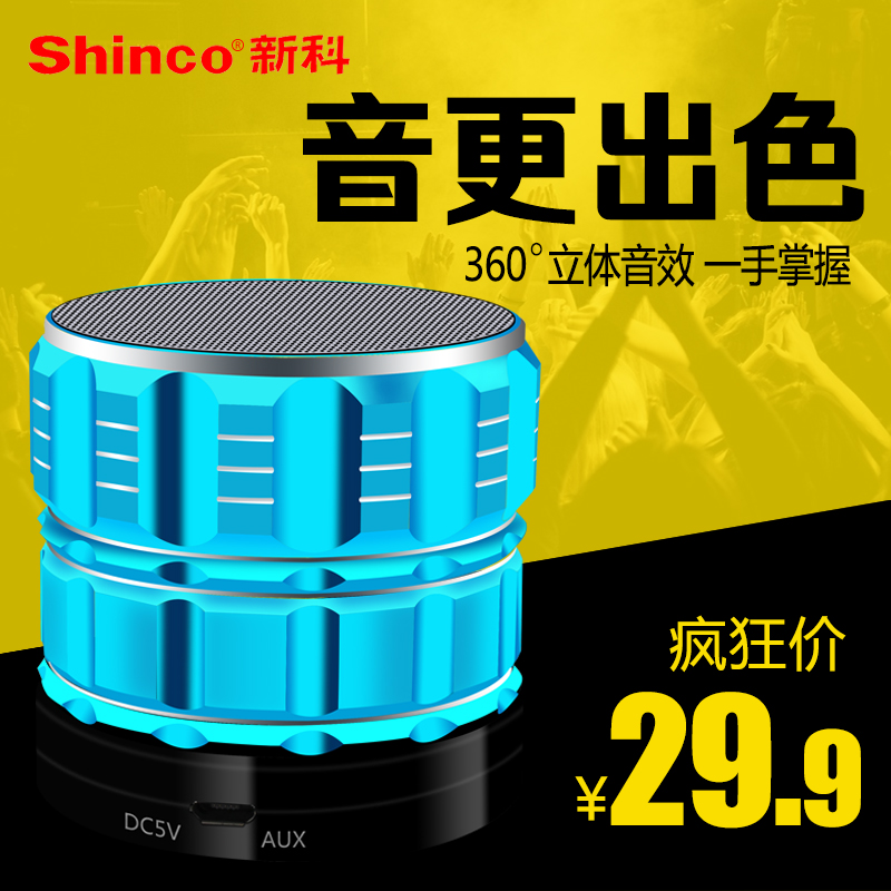 Shinco/shinco HC-10 wireless bluetooth speaker phone subwoofer little cannon mini portable small sound card