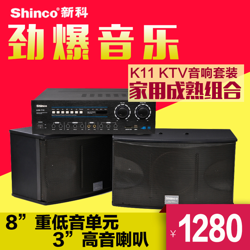 Shinco/shinco k11 home karaoke ok suit singing ktv card package audio amplifier home theater sound box