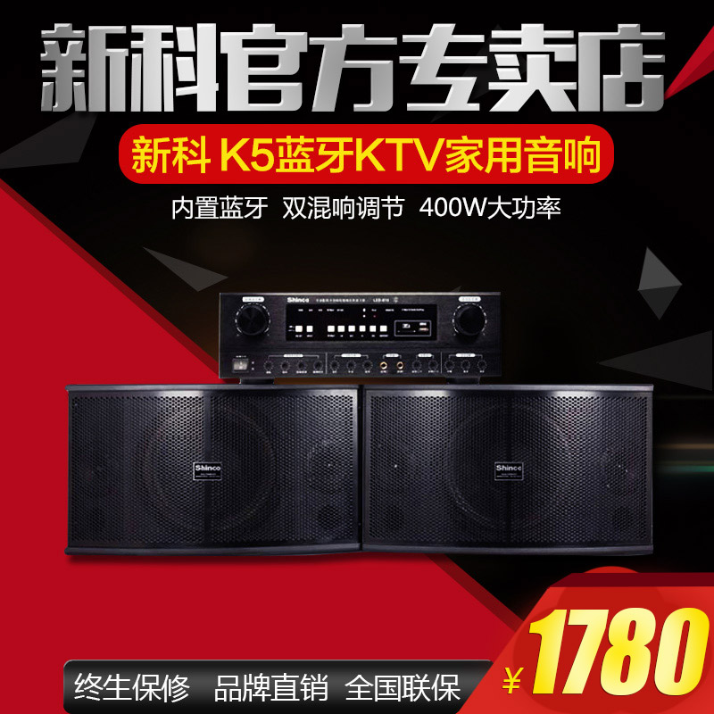 Shinco/shinco k5 power ktv karaoke ok speaker stereo with amplifier k song suit a drag two