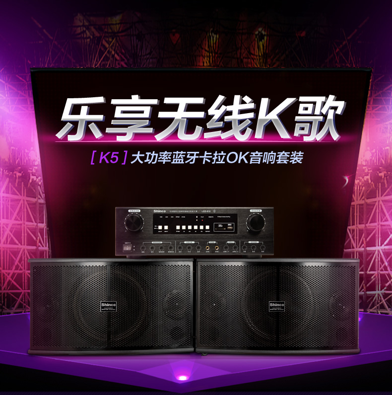 Shinco/shinco k5 speaker with amplifier k song karaoke ok ktv professional audio home audio kit