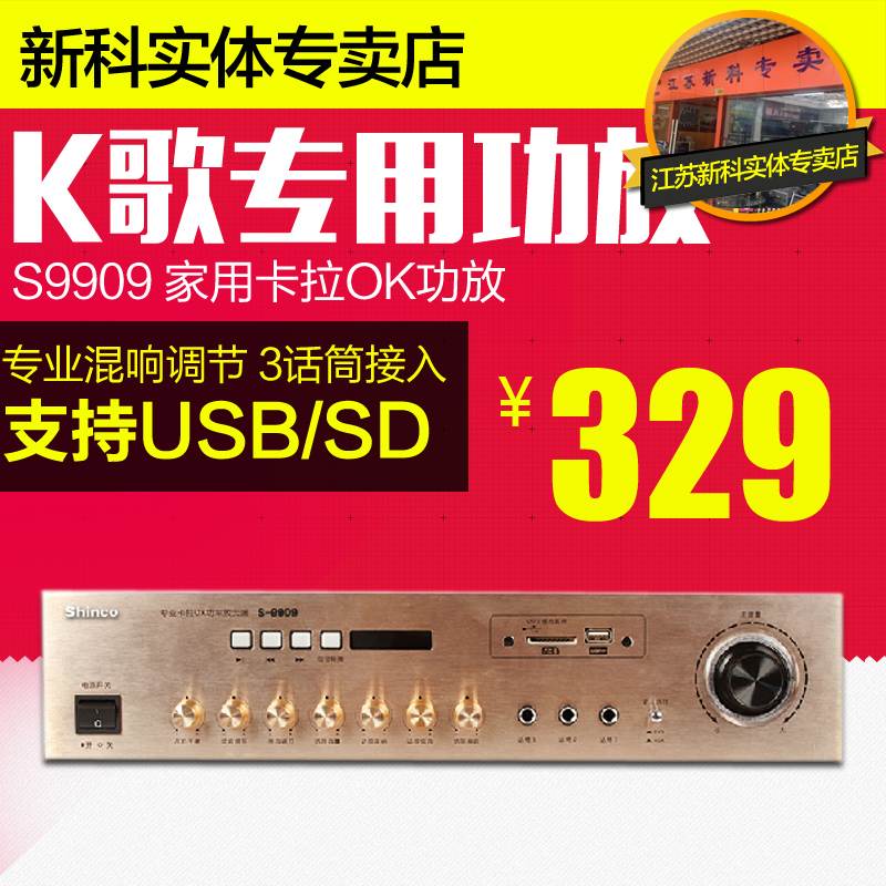 Shinco/shinco S9909 power professional sound card package ktv karaoke ok amplifier with speaker