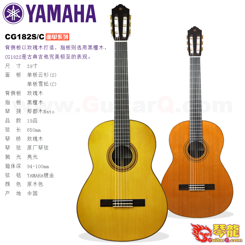 [Shipping] sf yamaha yamaha CG182S/c veneer of classical guitar classical guitar piano dragon spree