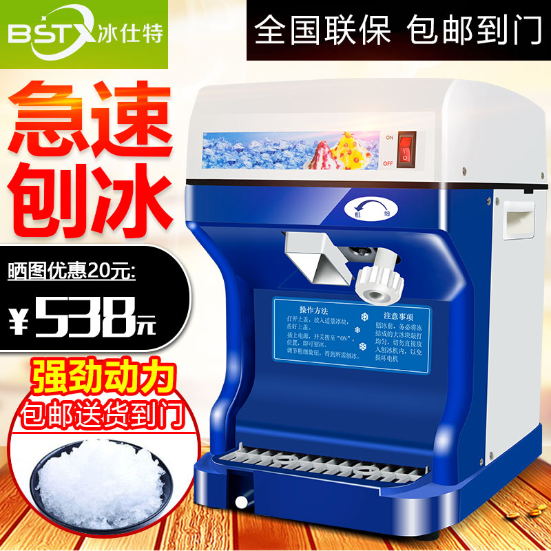 Shite commercial ice machine ice machine ice tea shop ortolana household automatic cooking machine electric ice machine ice machine