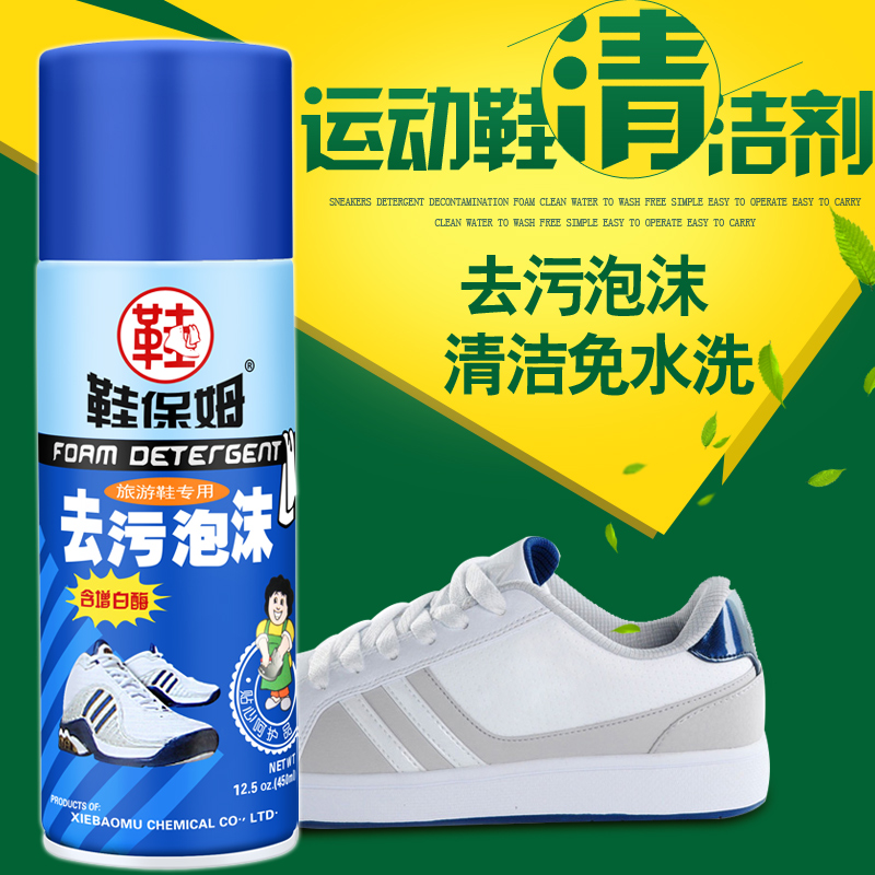 Shoes nanny cleaners sneakers shoes sneakers shoes whitening dry decontamination foam washing canvas shoes