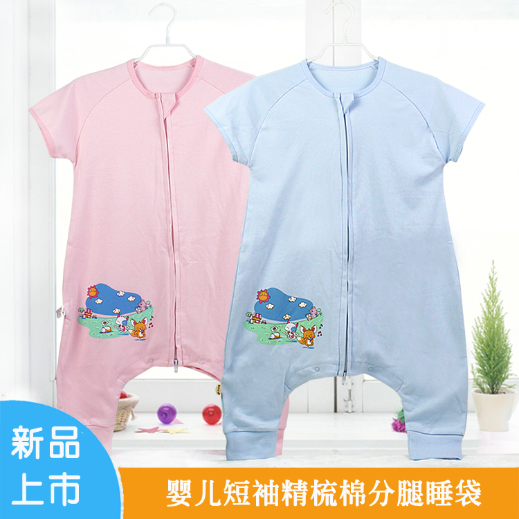 Short sleeve summer thin section baby sleeping baby sleeping bags legs child sleeping bag sleeping bag anti tipi conditioned sleeping bag baby sleeping baby sleeping bag
