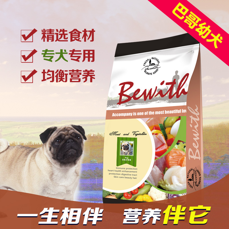 Shot 1 get 3 huang hang with it pug puppy dog natural food staple food for small dogs 20 more provinces Free shipping