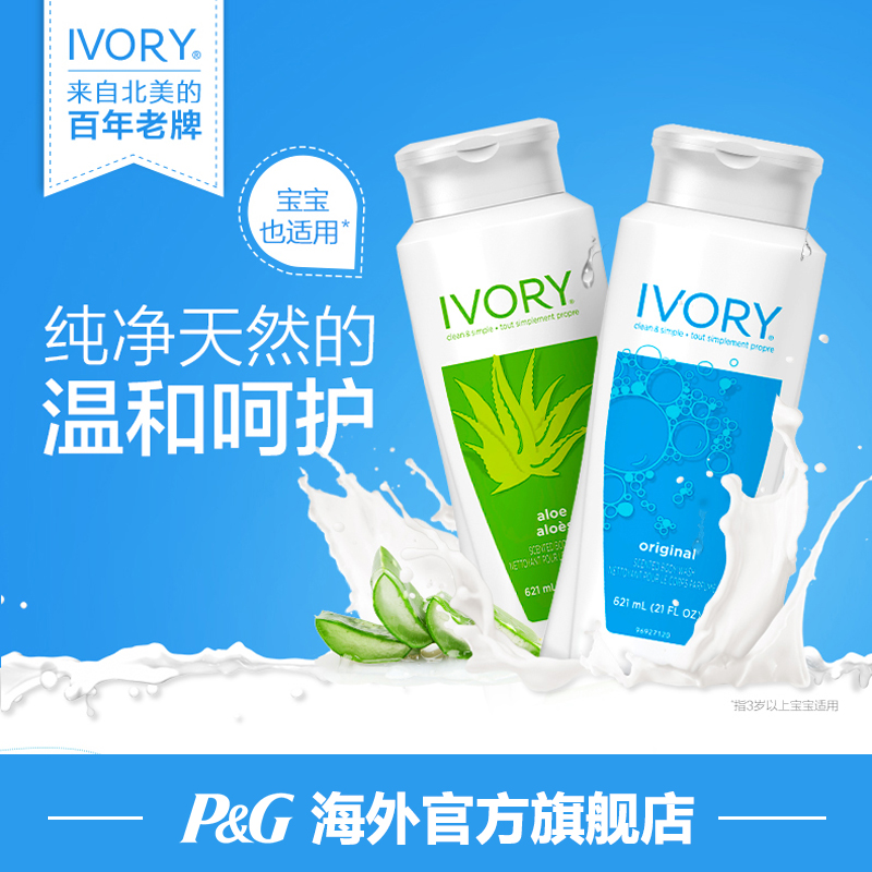 Shower gel flavor ivory + aloe flavor 621m us imports of natural gentle moisturizing official authentic