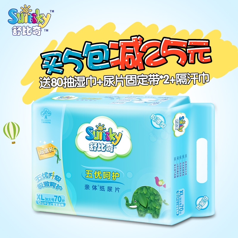 Shu biqi broodstock diapers xl baby summer thin breathable baby diapers baby diapers wet diapers xl70 sheet