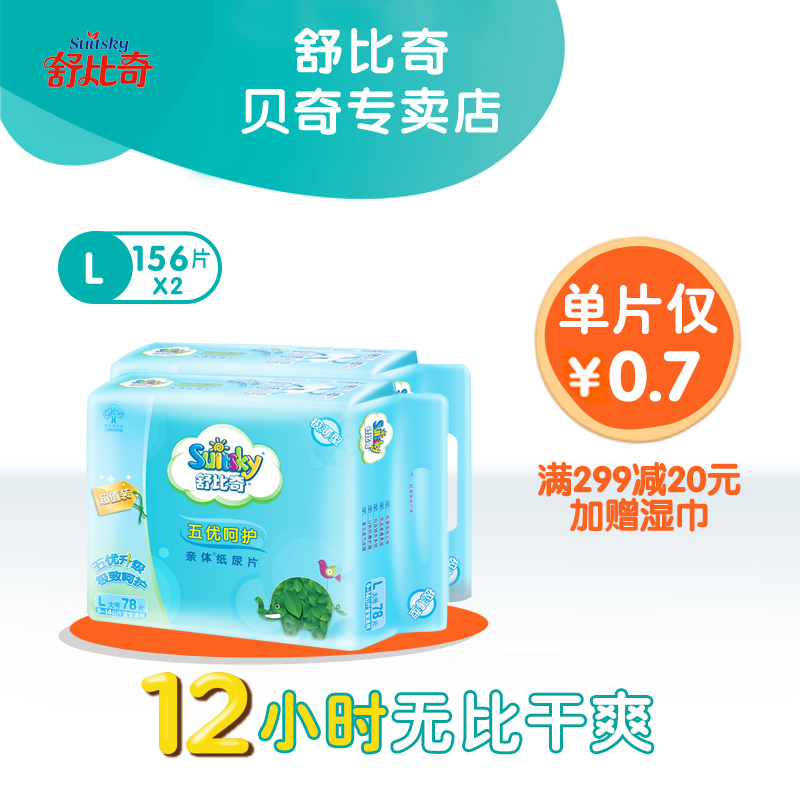 Shu biqi diapers l thin breathable baby diapers newborn diapers baby diapers wet non diapers specials