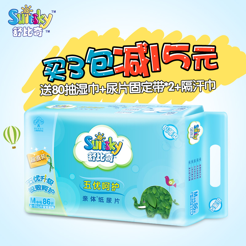 Shu biqi five excellent diapers m86 piece baby diapers wet diapers baby diapers thin breathable diapers m code