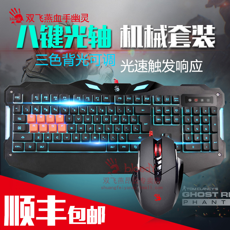 Shuangfeiyan bloody hands ghost b328 calculatiton of macro programming lol gaming mouse and keyboard set 8 internet cafe gaming keyboard cover