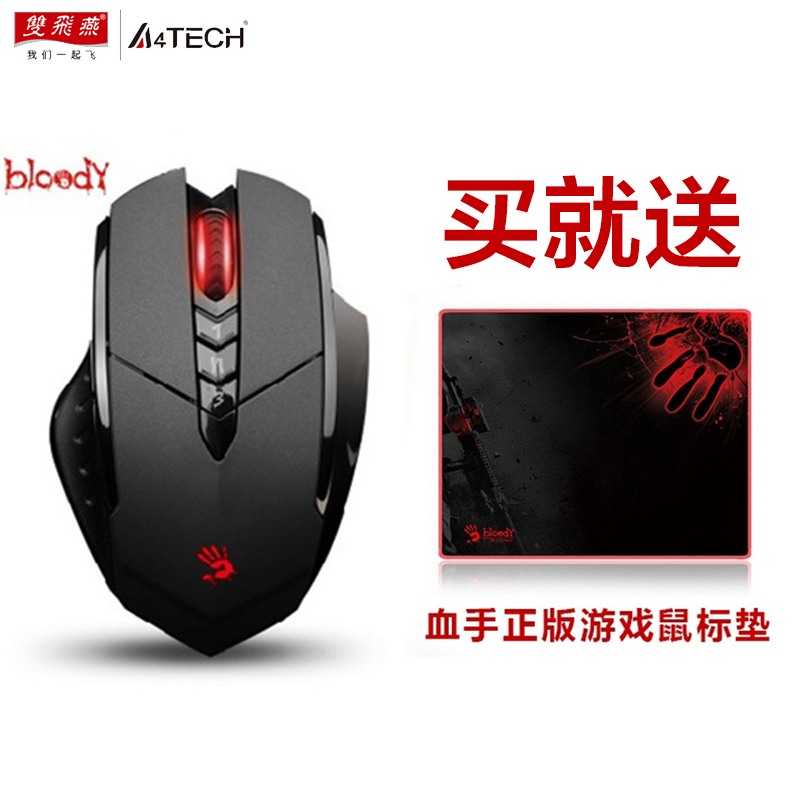 Shuangfeiyan bloody hands ghost r7 wireless gaming mouse mouse mouse rechargeable lithium battery