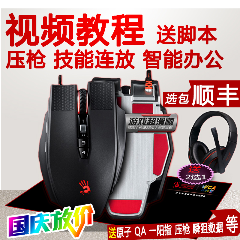 Shuangfeiyan bloody hands ghost tl90 professional athletics wired laser gaming mouse big c f aggravated lol