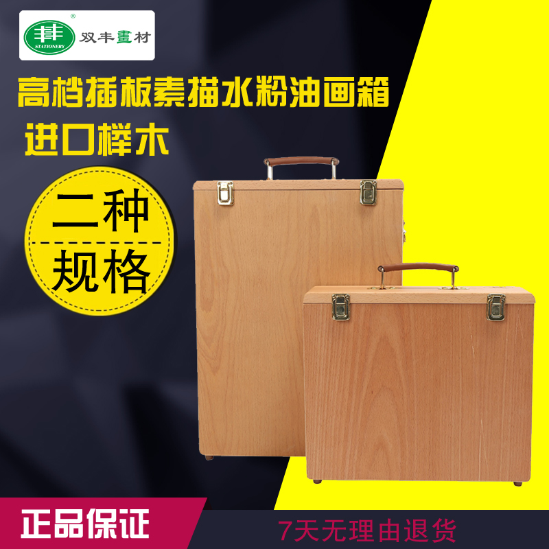Shuangfeng brand genuine large trumpet portable storage box paintbox painting plate beech painting box storage box piece storage box