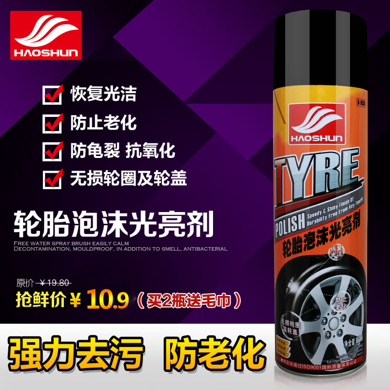 Shun brightener tire tire tire protection agents tire glaze car tire wax tire by black foam cleaning and maintenance polish oil