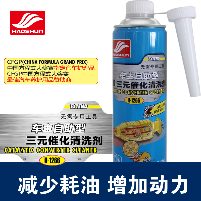 Shun buffet ternary catalytic converters cleaning agent cleaning agent inside the engine carbon cleaning agents to avoid demolition without bottle