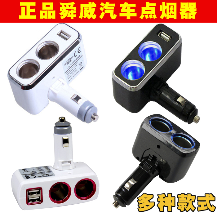 Shun wei a drag two cigarette lighter one in three car cigarette lighter socket with usb car power Allotter