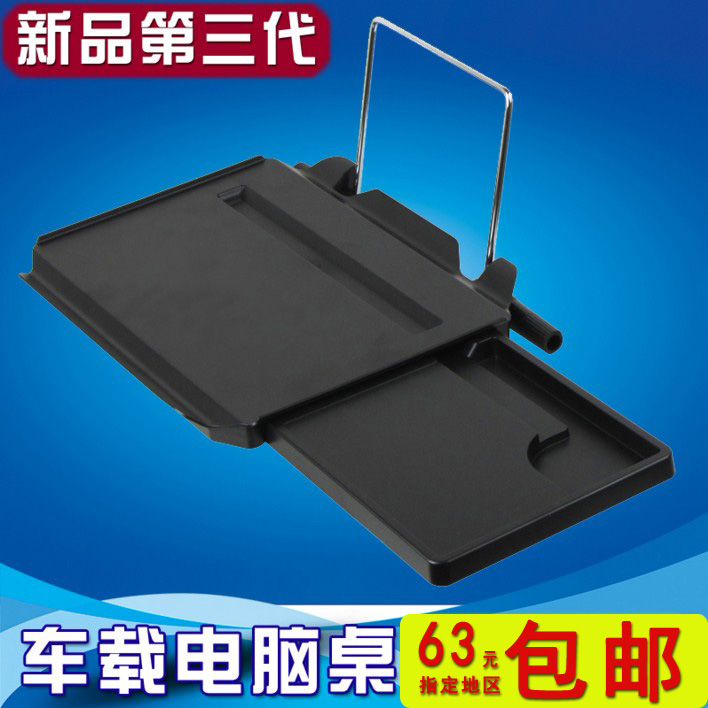 Shun wei automotive onboard computer desk desk desk desk laptop table stand folding stand ipad