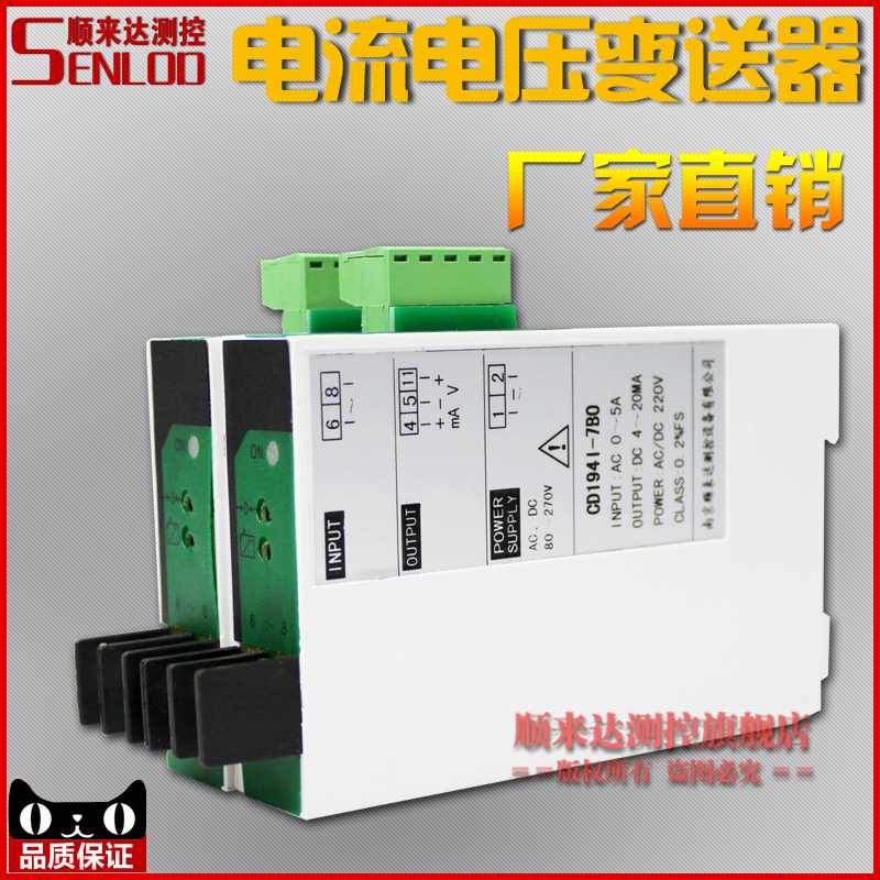 Shunlai up * sld series of current and voltage ac and dc current and voltage isolation transmitter transmitter 4-20ma
