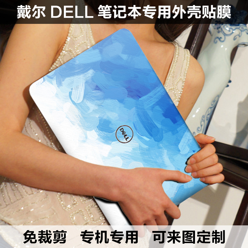 Shunya dell 14r/15r/17r turbo m421r m521r shell membrane foil stickers diy stickers affixed pain