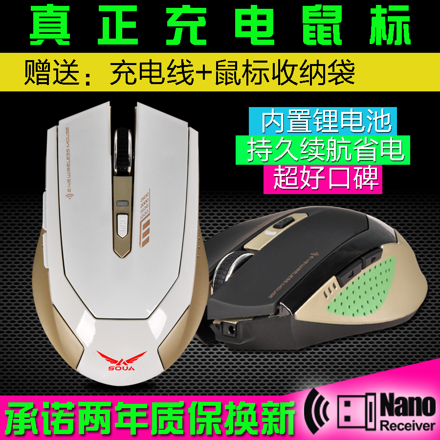 Shuo wang jian 20 notebook comes with a rechargeable lithium battery wireless gaming mouse wireless mouse charging shipping