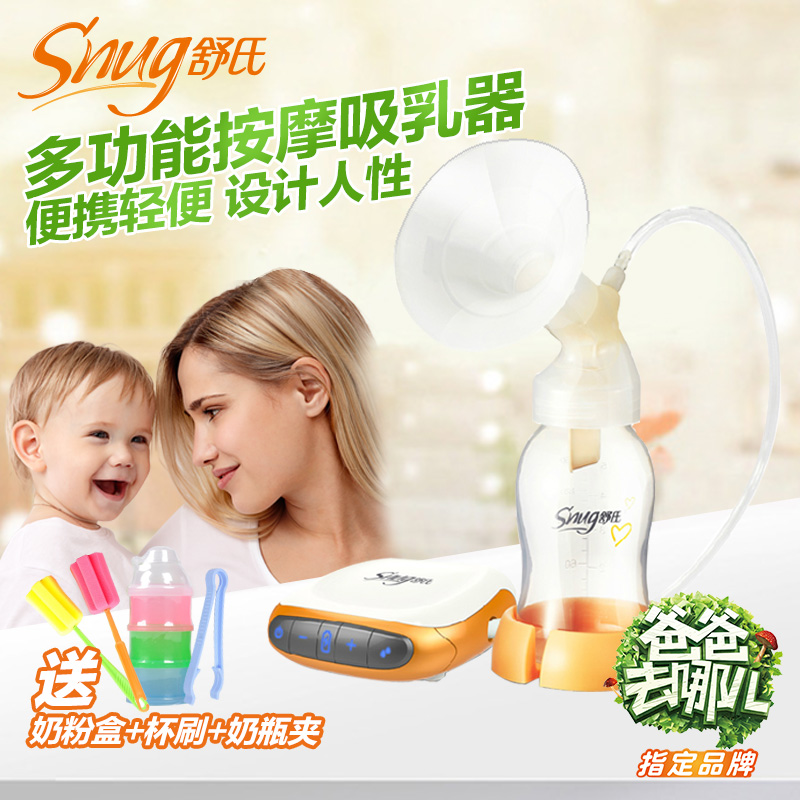 Shu's genuine rechargeable electric breast pump mini portable car breast pump breast pump milking S878