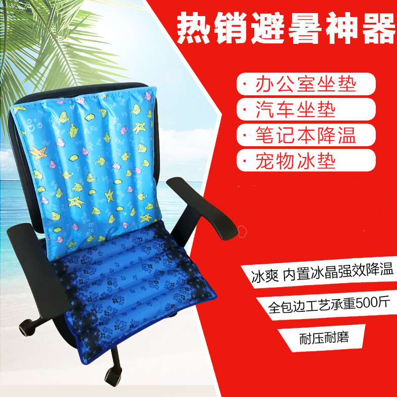 Shusen liangdian summer ice pad cooling pad water cushion cushion cushion cushion summer ice pad water cushion pad cooling pad chair dormitory shipping