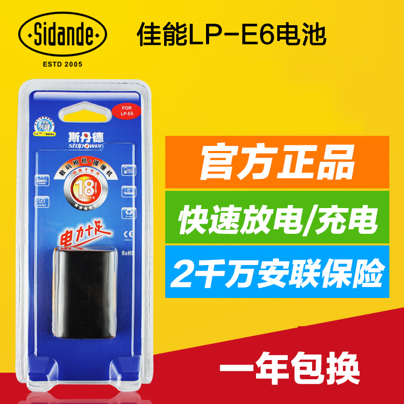 Si dande lp-e6 lpe6 canon 60d 70d 6d 7d 5d25d3 slr camera accessories lithium battery