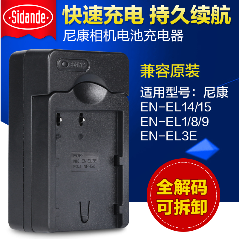 Si dande nikon en-el14 battery charger usb/15 en-el1/8/9 travel charger en-el3e