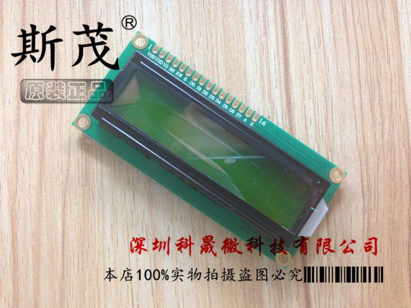 Si mao 「 」 yellow and green screen 1602 lcd screen lcd1602 lcd-1602-5v black font with backlight