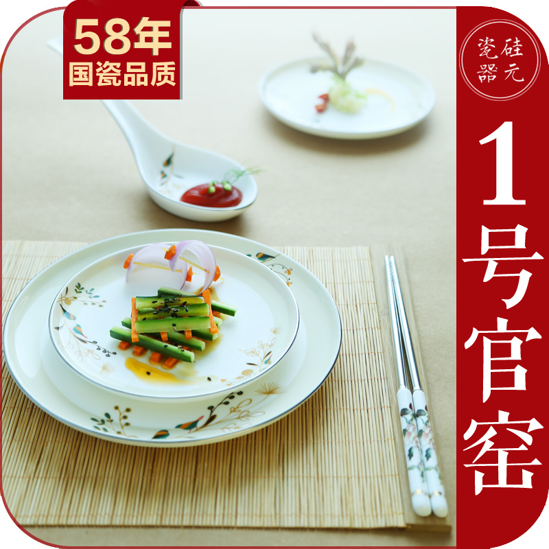 Si yuan upscale chinese household ceramic dinnerware dish dishes cutlery sets wedding gift delivery