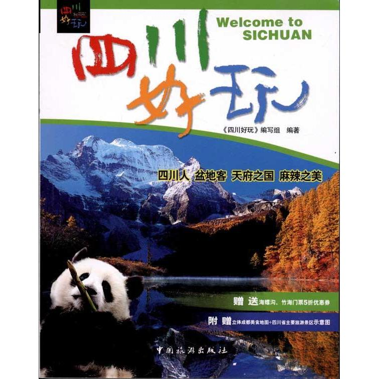 Sichuan fun outdoor travel genuine selling books