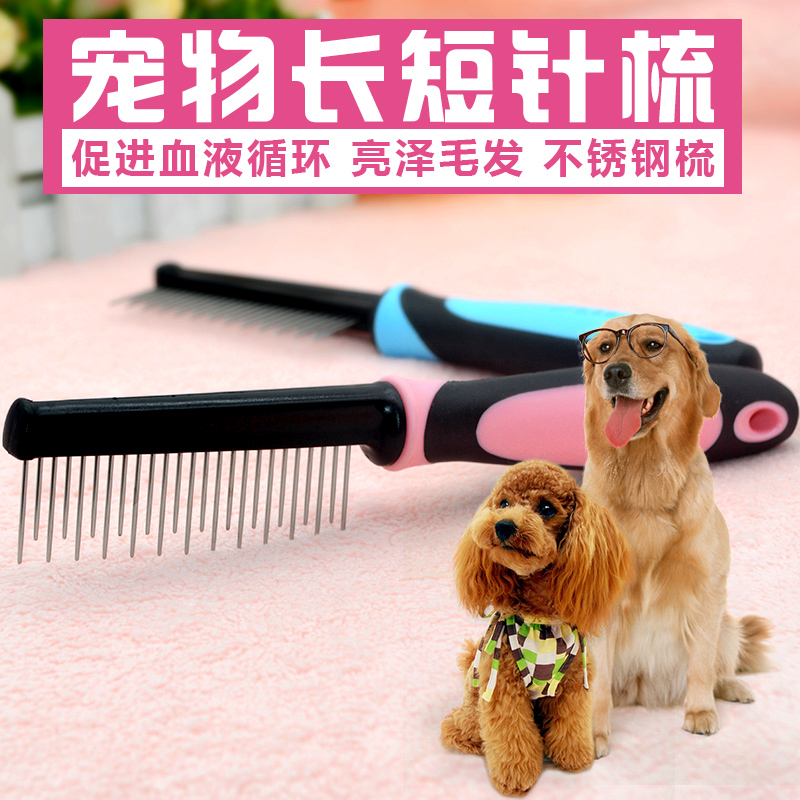 Sidel dog row comb length from stainless steel needle comb comb pet dog cat hair removal comb pet grooming comb