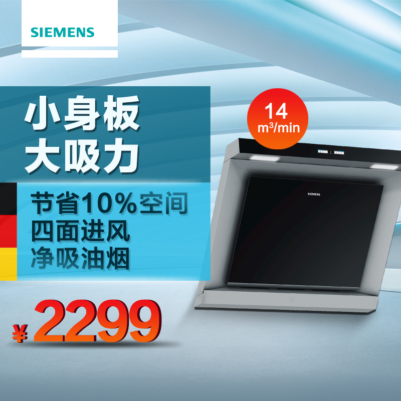 Siemens/siemens ls26755ti chinese suction side near suction suction hood winds of household